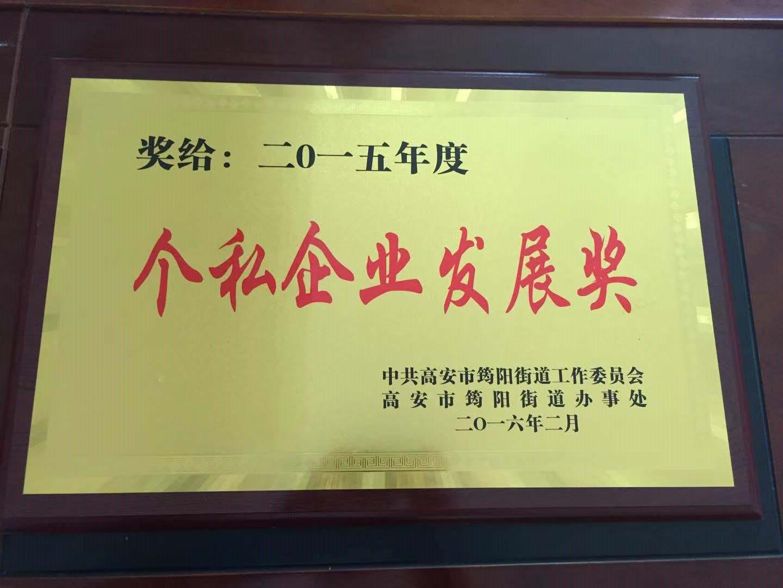 2015年度个私企业发展奖
